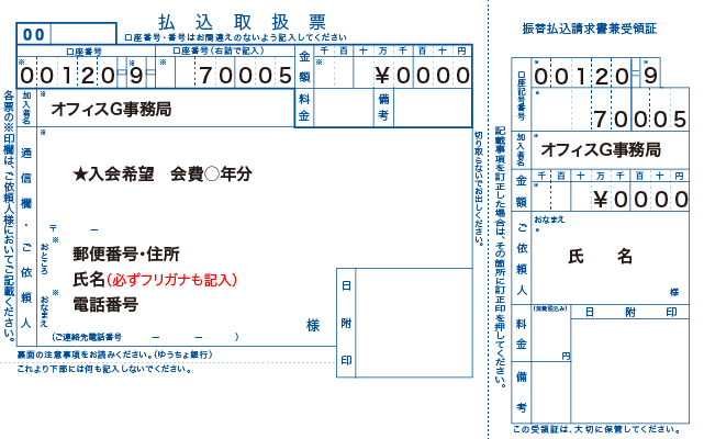 入会申込用紙