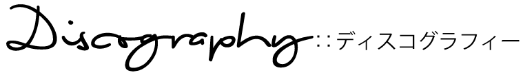 ディスコグラフィ