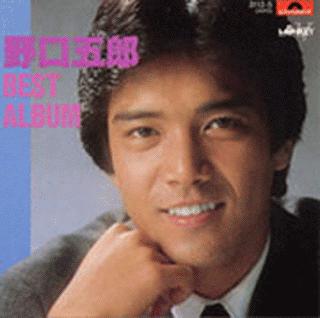 野口五郎 BEST ALBUM