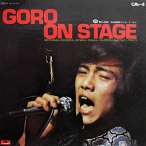 GORO ON STAGE / 日本縦断コンサート