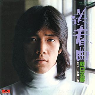 送春曲 / 1981年