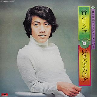 青いリンゴが好きなんだけど/野口五郎ファーストアルバム