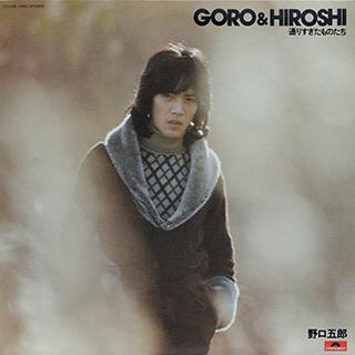 GORO&HIROSHI / 通りすぎたものたち