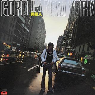 GORO IN NEWYORK / 異邦人