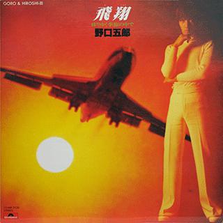 飛翔 / GORO&HIROSHI 3 ~ 移りゆく季節の中で ~