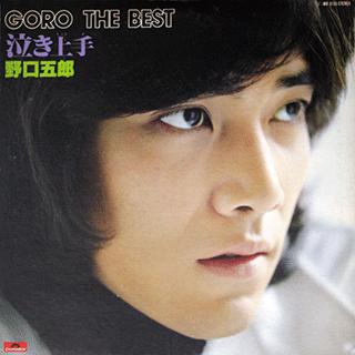 GORO THE BEST / 泣き上手