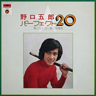 野口五郎パーフェクト20