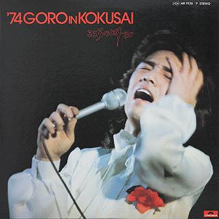 '74 GORO IN KOKUSAI / こころの叫び