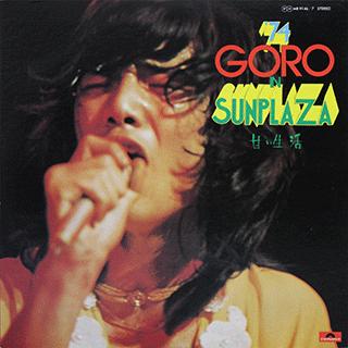 GORO IN SUNPLAZA / 甘い生活