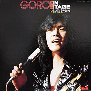 GORO ON STAGE / ひとりぼっちの栄光
