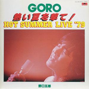 HOT SUMMER LIVE '79 熱い夏を撃て!