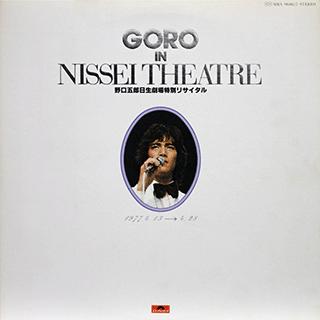 GORO IN NISSEI THEATRE / 日生劇場特別リサイタル