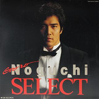野口五郎SELECT/15周年記念アルバム