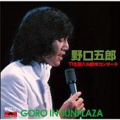 77全国六大都市コンサート GORO IN SUNPLAZA