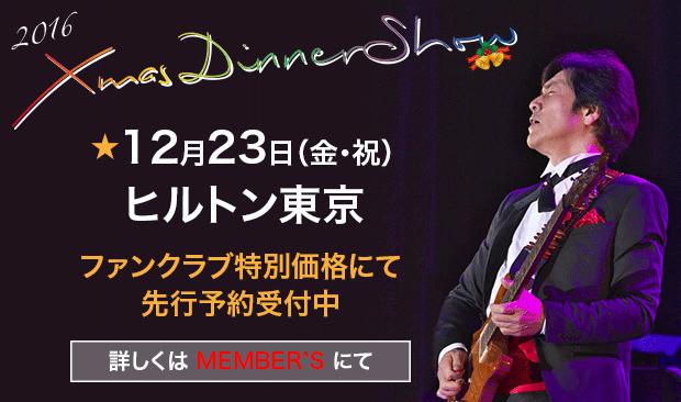 Xmas Dinner Show ヒルトン東京