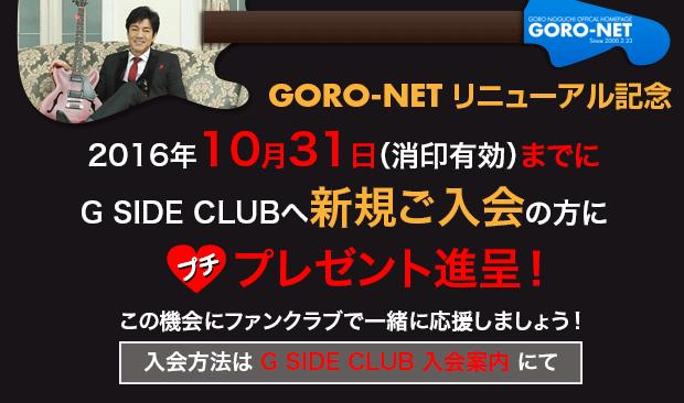 GORO-NET リニューアル記念 G SIDE CLUB新規入会の方にプレゼント