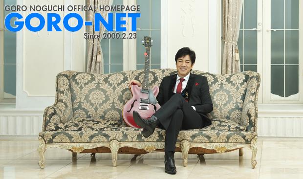 GORO-NET野口五郎公式サイト