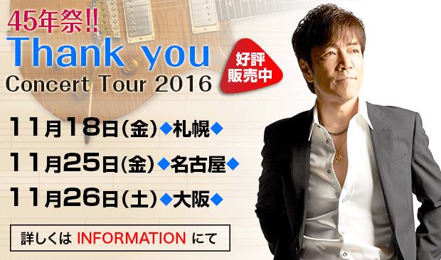 thank youConcert tour 2016