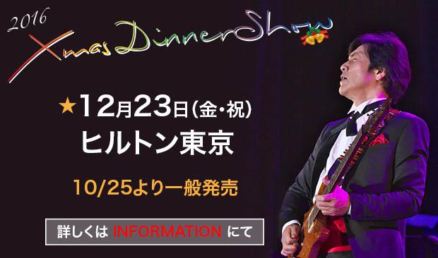 ヒルトン東京ディナーショー