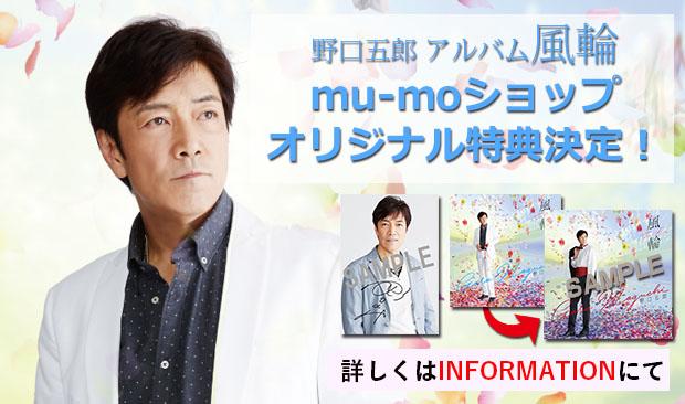 45周年企画デュエットアルバム mu-moショップオリジナル特典決定!!