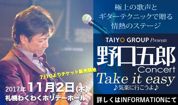 今年も札幌でのコンサートが決定しました。