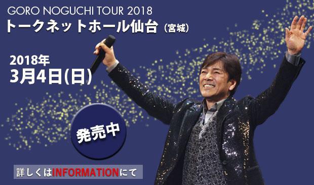 2018年3月、仙台でのコンサートのお知らせです。
