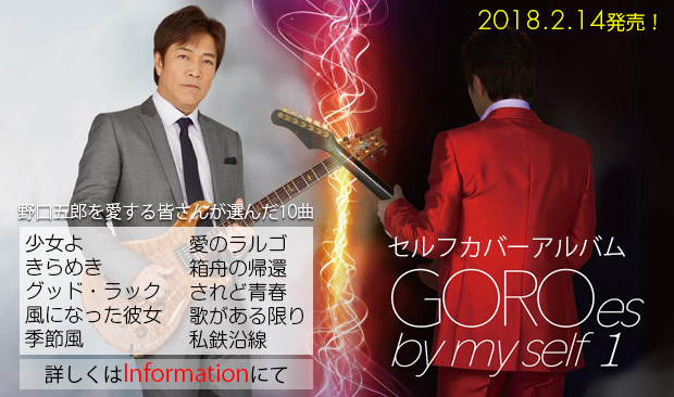 2018.02.14発売、野口五郎を愛する皆さんが選んだ10曲。セルフカバーアルバム「GOROes by myself 1」