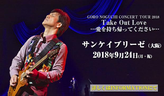 大阪サンケイホールブリーゼにてコンサート決定