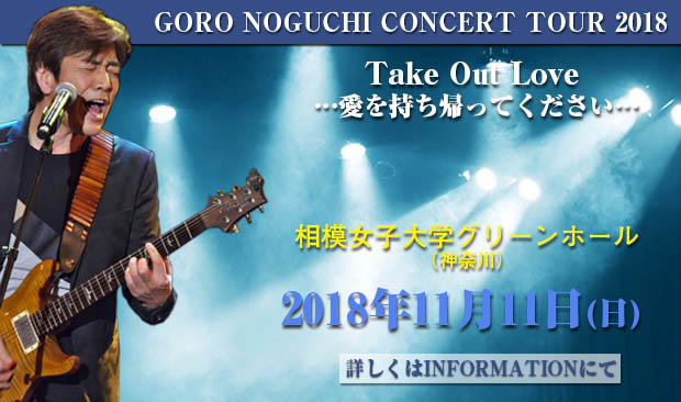 GORO NOGUCHI CONCERT TOUR 2018 Take Out Love …愛を持ち帰ってください… 相模女子大学グリーンホール (神奈川県)