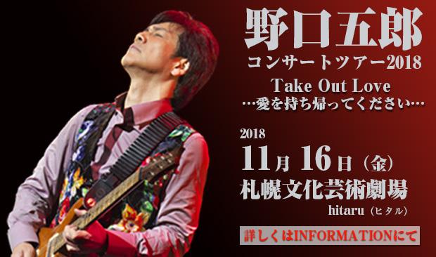 札幌文化芸術劇場でのコンサート