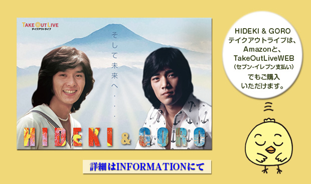 HIDEKI&GOROのテイクアウトライブAmazonとTakeoutWeb(セブンイレブン支払)にて発売開始