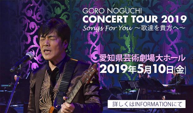 2019年5月10日名古屋芸術劇場大ホールコンサート
