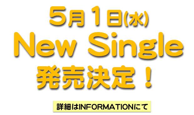 5月1日NewSingle発売決定!