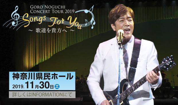 11/30神奈川県民ホール