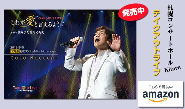 札幌コンサートTOL