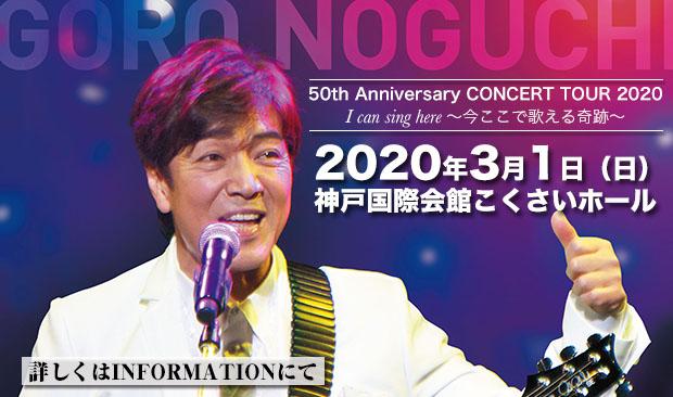 神戸国際会館コンサート