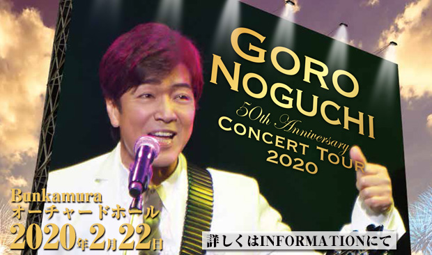 2020/2/22Bunkamuraオーチャードホールコンサート