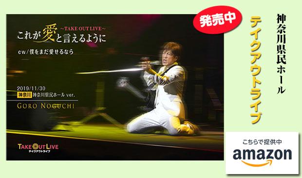 神奈川コンサートTOL