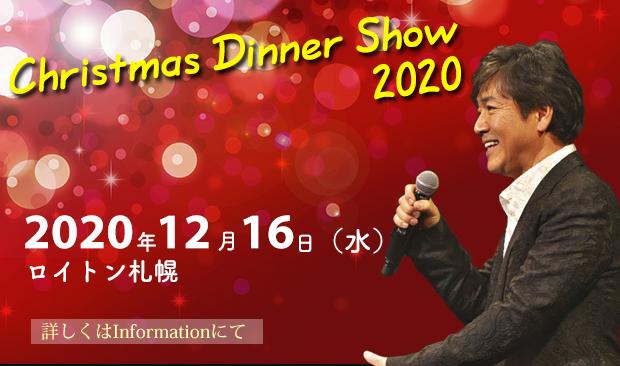 2020ディナーショー札幌