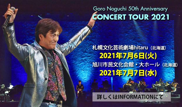 コンサートツアー北海道