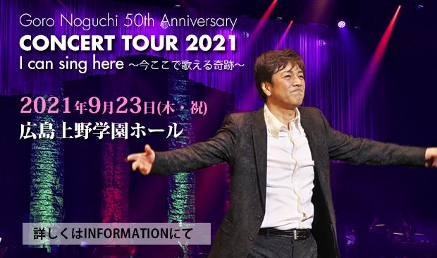 広島上野学園ホールコンサート情報