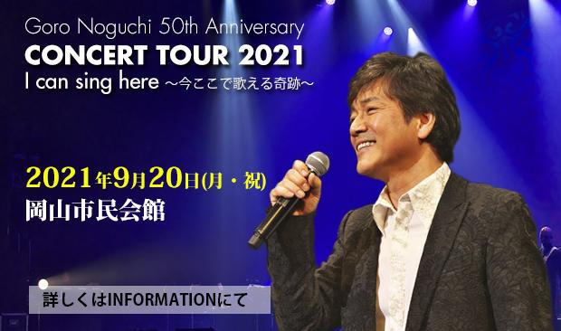 岡山市民会館コンサート情報